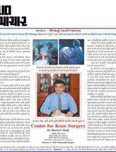Advertorial (Gujarati) issued in Gujarat Samachar. UK