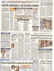 DIVYA BHASKAR ( CITY BHASKAR)2