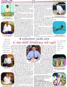Dr Bharat Mody-Gujarati Ad- Asian Hospitality April 2006-1