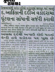 Gujarat Samachar 1