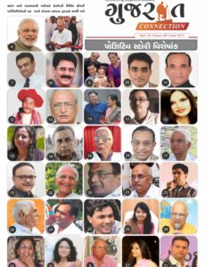 Gujarat Connection Front Page