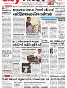 2CITY BHASKAR BARODA-PG1-0-page-001