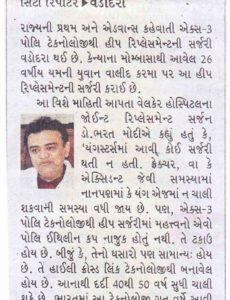 Divya-Bhaskar-Article-4th-june-2014-1