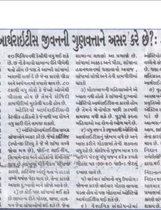 Gujarat Samachar 2